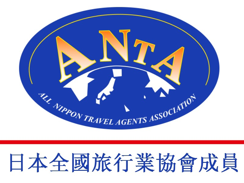 All Nippon Travel Agents Association